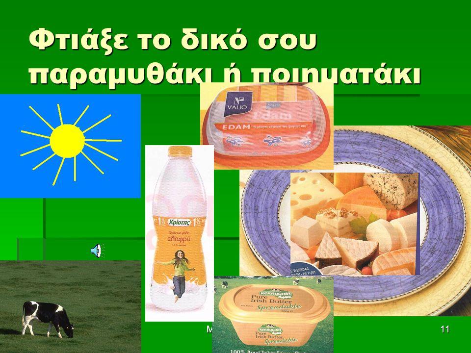 Μαρία Θεμιστοκλέους10 Ένωσε με τη σωστή λέξη αρνάκι αγελάδα αχλάδι αγελάδα ταύρος τόνος ταξί ταύρος μοσχαράκι μακαρονάκι μαρουλάκι