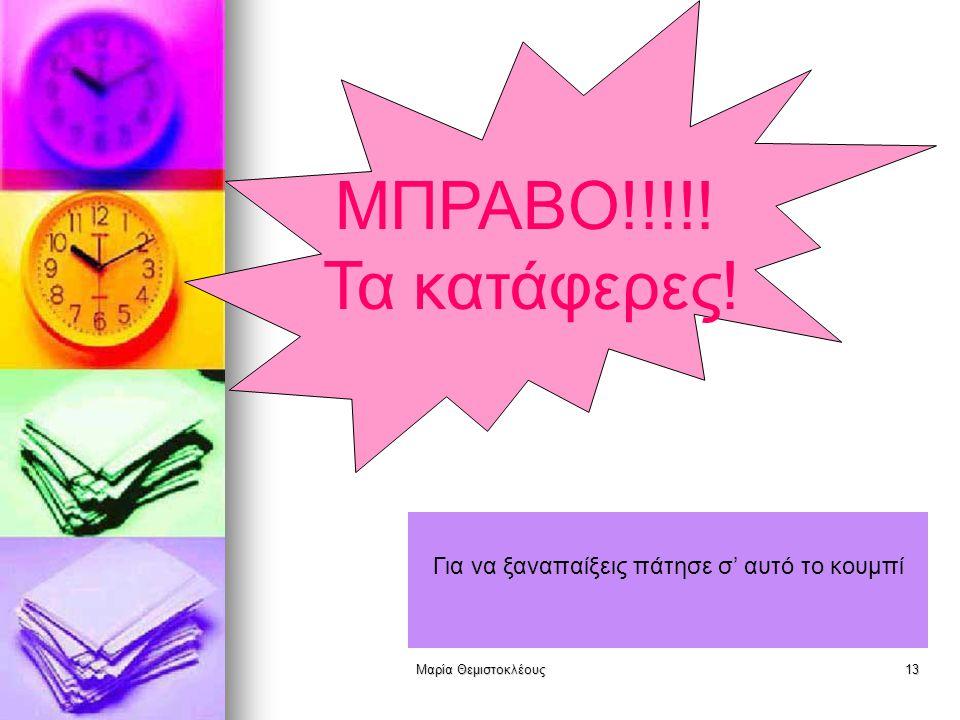 Μαρία Θεμιστοκλέους12