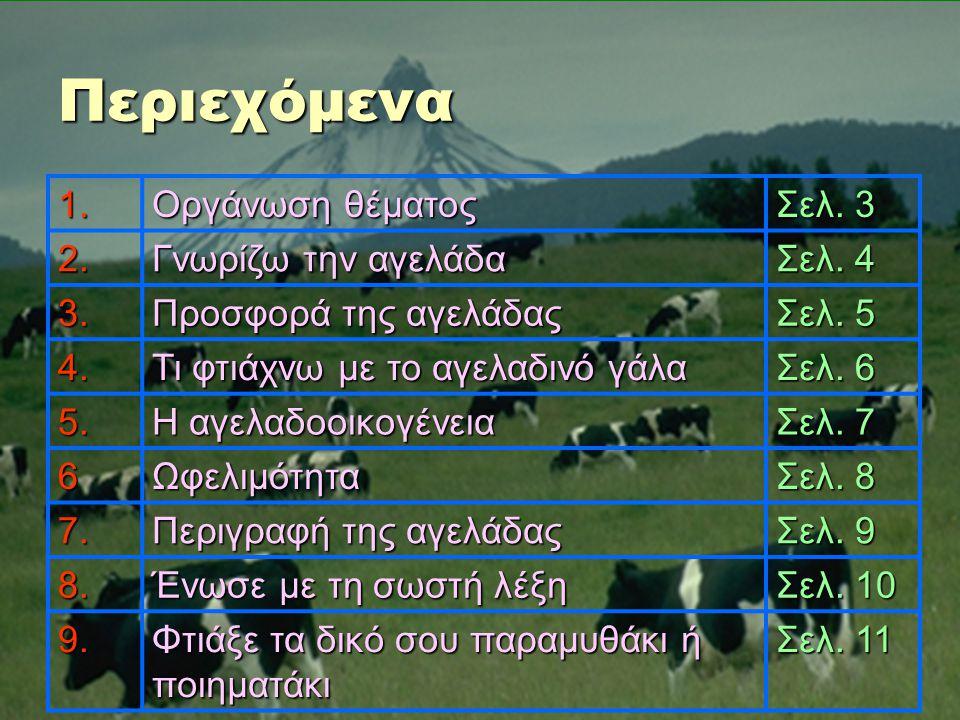 2 Περιεχόμενα1.Οργάνωση θέματος Σελ. 3 2. Γνωρίζω την αγελάδα Σελ.