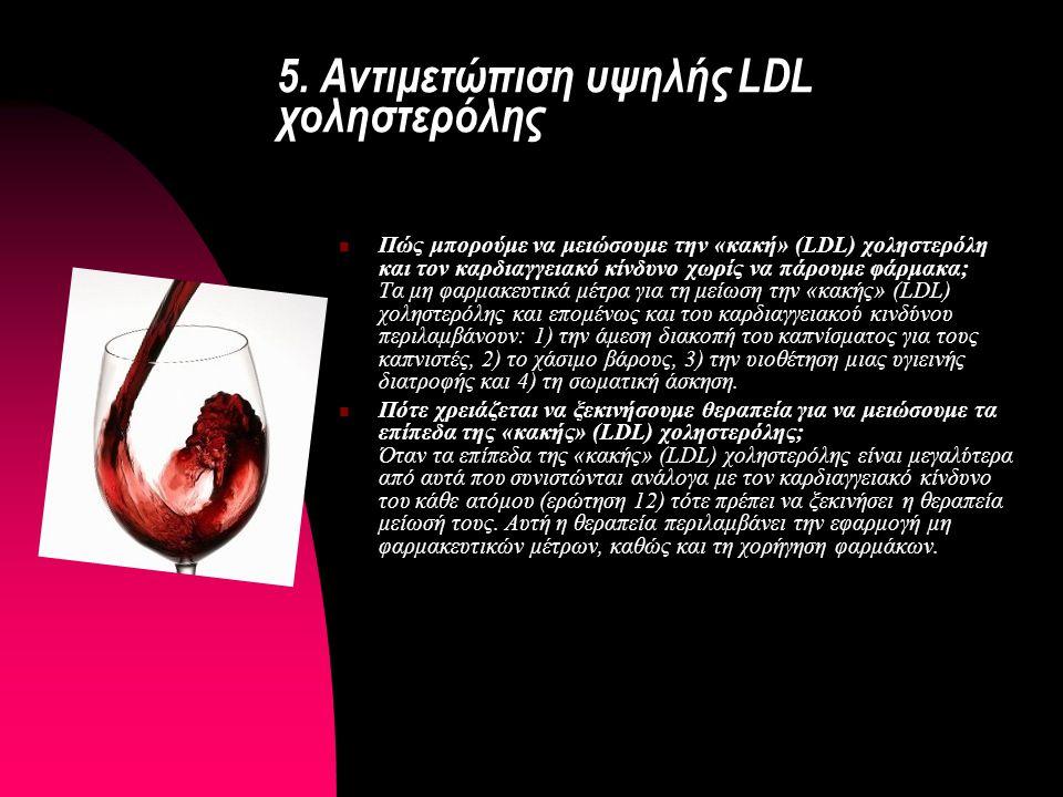 iv.Υπερλιπιδαιμία Υπερλιπιδαιμία: ονομάζεται η κατάσταση κατά την οποία τα λιπίδια του αίματος (με πιο γνωστά τη χοληστερίνη και τα τριγλυκερίδια) κυκ