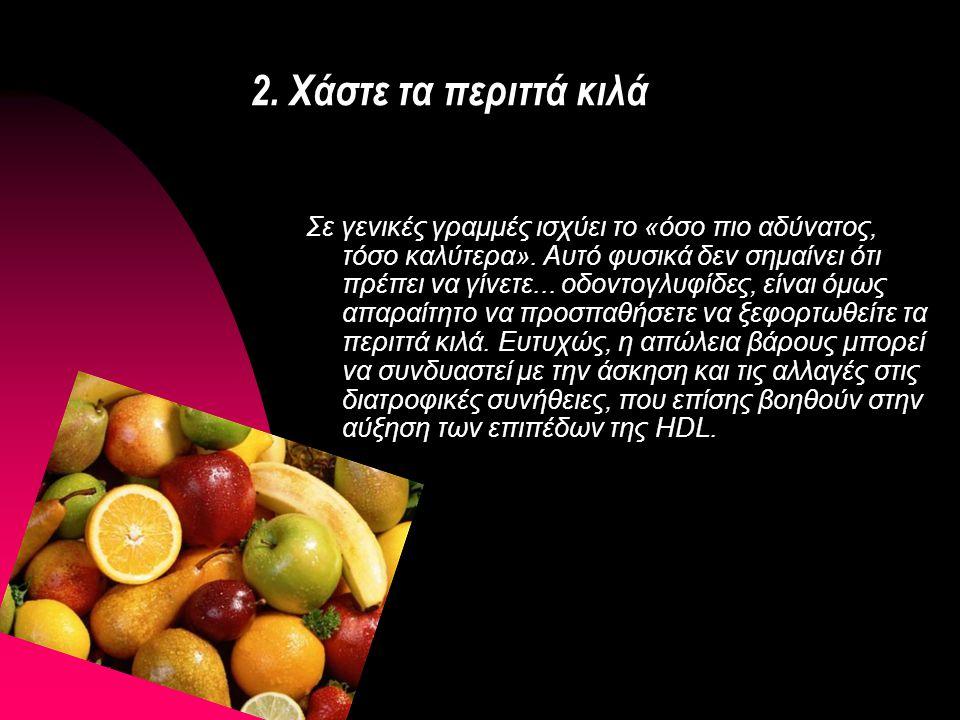 6. Διατροφή και δραστηριότητες για αύξηση καλής (HDL) και μείωση κακής (LDL) χοληστερόλης 1. Δραστηριοποιηθείτε Mε απλά λόγια, η άσκηση ανεβάζει τα επ