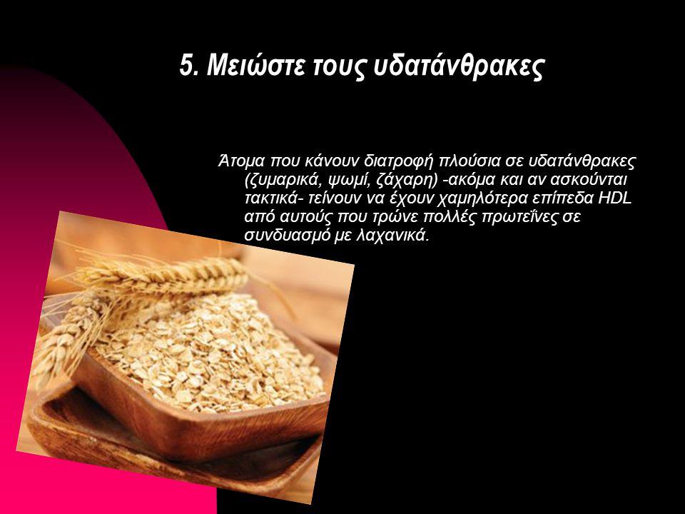 4. Γυμναστείτε πρώτα, φάτε λιπαρά μετά Αν θέλετε να αυξήσετε τα οφέλη από τα λίπη που τρώτε, γυμναστείτε πριν τα καταναλώσετε. Έρευνες δείχνουν ότι, ε