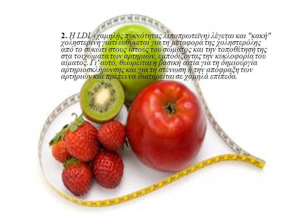 2. Κατηγορίες χοληστερόλης 1.Η HDL (υψηλής πυκνότητας λιποπρωτεΪνη) λέγεται και