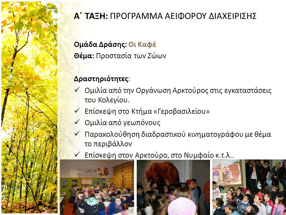 Α΄ ΤΑΞΗ: ΠΡΟΓΡΑΜΜΑ ΑΕΙΦΟΡΟΥ ΔΙΑΧΕΙΡΙΣΗΣ Ομάδα Δράσης: Οι Καφέ Θέμα: Προστασία των Ζώων Δραστηριότητες:  Ομιλία από την Οργάνωση Αρκτούρος στις εγκατα