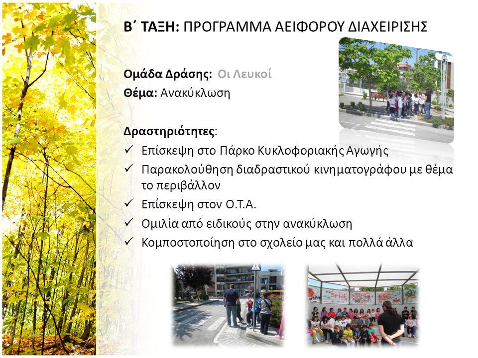 Β΄ ΤΑΞΗ: ΠΡΟΓΡΑΜΜΑ ΑΕΙΦΟΡΟΥ ΔΙΑΧΕΙΡΙΣΗΣ Ομάδα Δράσης: Οι Λευκοί Θέμα: Ανακύκλωση Δραστηριότητες:  Επίσκεψη στο Πάρκο Κυκλοφοριακής Αγωγής  Παρακολού