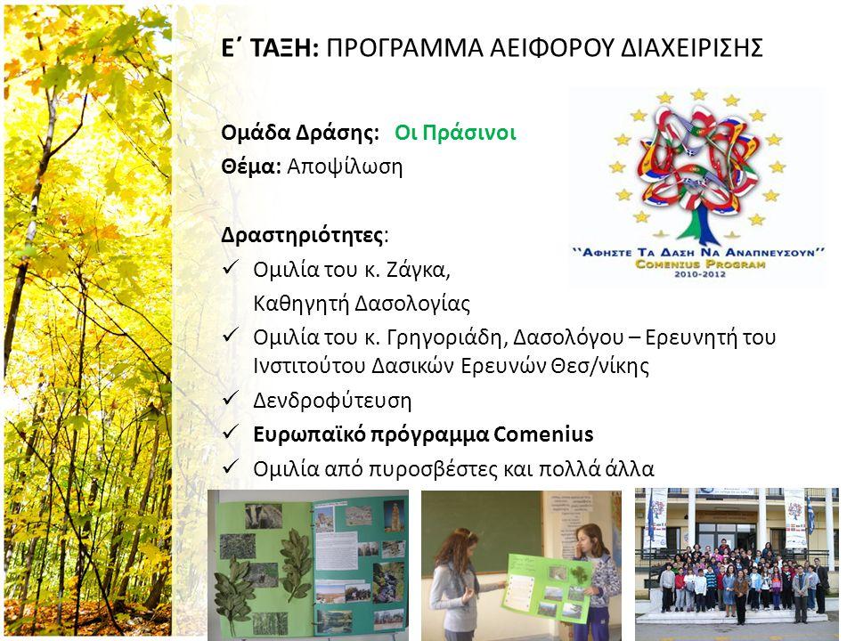 Ε΄ ΤΑΞΗ: ΠΡΟΓΡΑΜΜΑ ΑΕΙΦΟΡΟΥ ΔΙΑΧΕΙΡΙΣΗΣ Ομάδα Δράσης: Οι Πράσινοι Θέμα: Αποψίλωση Δραστηριότητες:  Ομιλία του κ. Ζάγκα, Καθηγητή Δασολογίας  Ομιλία