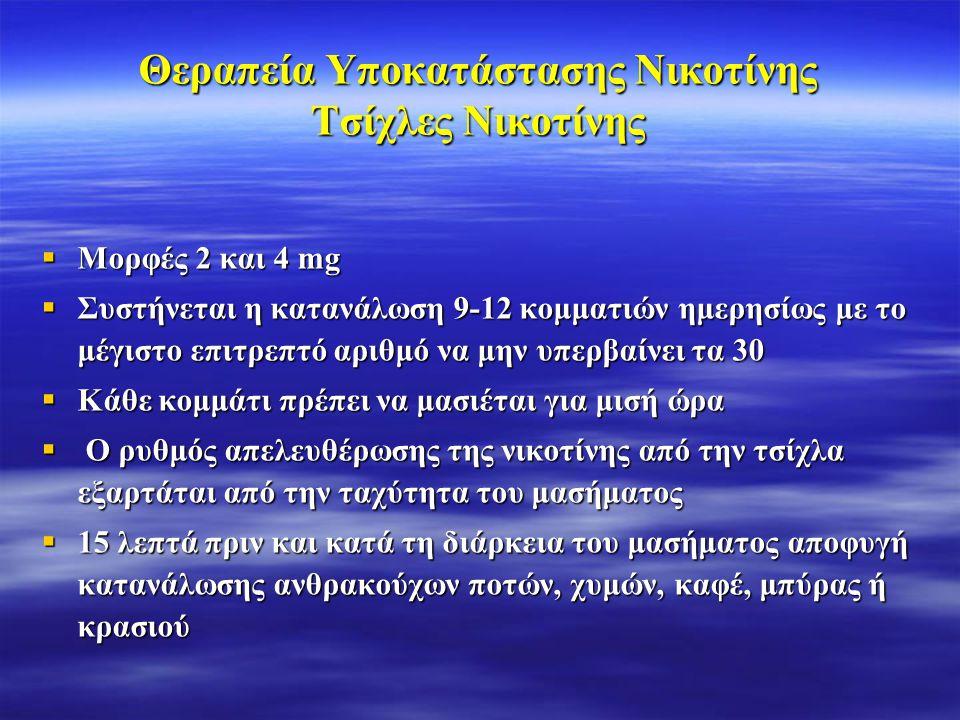 Θεραπεία Υποκατάστασης Νικοτίνης Τσίχλες Νικοτίνης  Μορφές 2 και 4 mg  Συστήνεται η κατανάλωση 9-12 κομματιών ημερησίως με το μέγιστο επιτρεπτό αριθ