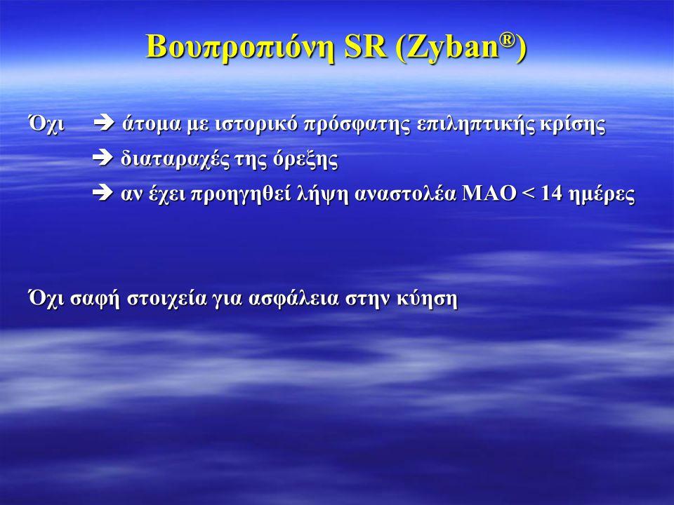 Βουπροπιόνη SR (Zyban ® ) Όχι  άτομα με ιστορικό πρόσφατης επιληπτικής κρίσης  διαταραχές της όρεξης  διαταραχές της όρεξης  αν έχει προηγηθεί λήψ