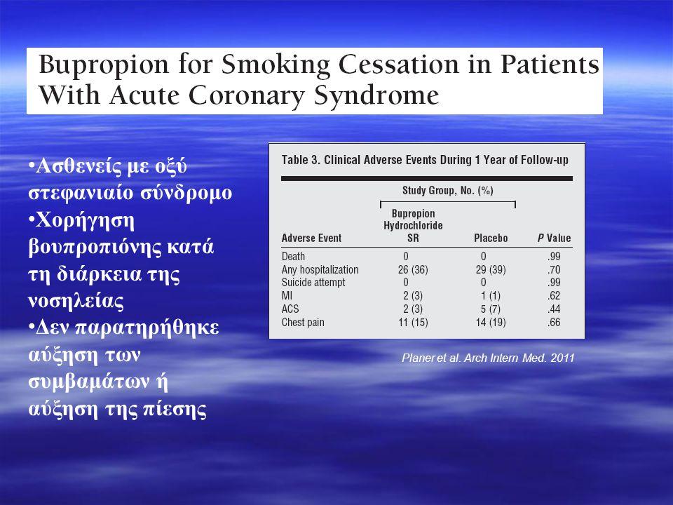 Planer et al. Arch Intern Med. 2011 • Aσθενείς με οξύ στεφανιαίο σύνδρομο • Χορήγηση βουπροπιόνης κατά τη διάρκεια της νοσηλείας • Δεν παρατηρήθηκε αύ