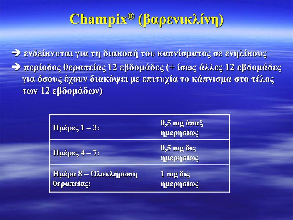 Champix ® (βαρενικλίνη)  ενδείκνυται για τη διακοπή του καπνίσματος σε ενηλίκους  περίοδος θεραπείας 12 εβδομάδες (+ ίσως άλλες 12 εβδομάδες για όσο