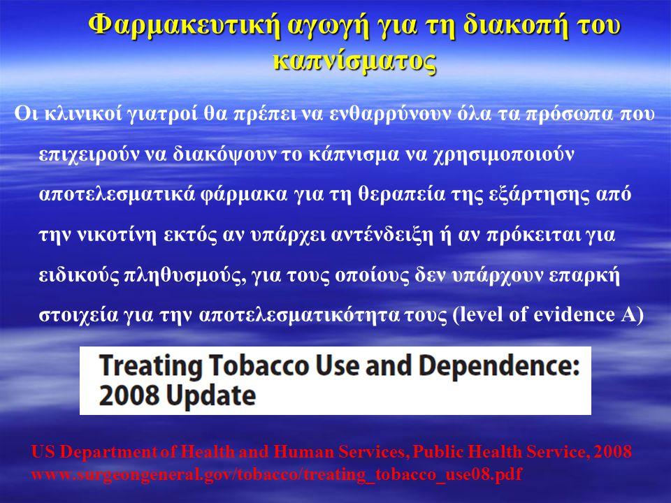 Φαρμακευτική αγωγή για τη διακοπή του καπνίσματος Οι κλινικοί γιατροί θα πρέπει να ενθαρρύνουν όλα τα πρόσωπα που επιχειρούν να διακόψουν το κάπνισμα