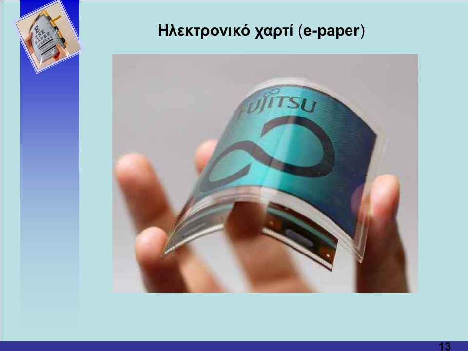 13 Hλεκτρονικό χαρτί (e-paper)