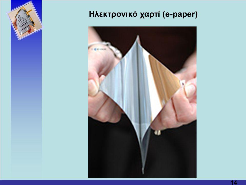 14 Hλεκτρονικό χαρτί (e-paper)