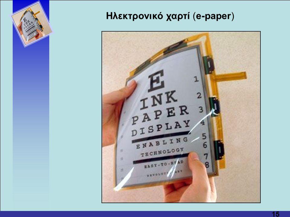 15 Hλεκτρονικό χαρτί (e-paper)