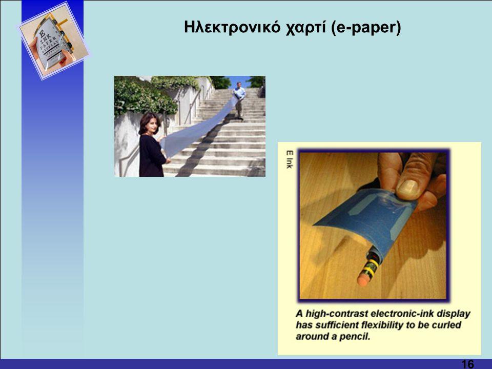 16 Hλεκτρονικό χαρτί (e-paper)