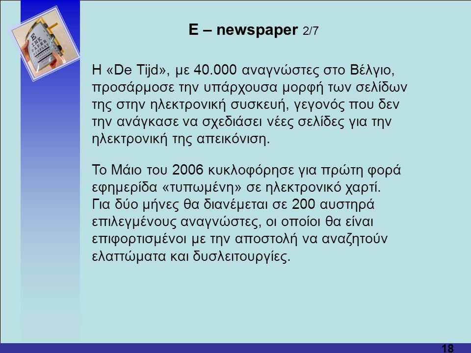 18 Η «De Tijd», με 40.000 αναγνώστες στο Βέλγιο, προσάρμοσε την υπάρχουσα μορφή των σελίδων της στην ηλεκτρονική συσκευή, γεγονός που δεν την ανάγκασε να σχεδιάσει νέες σελίδες για την ηλεκτρονική της απεικόνιση.