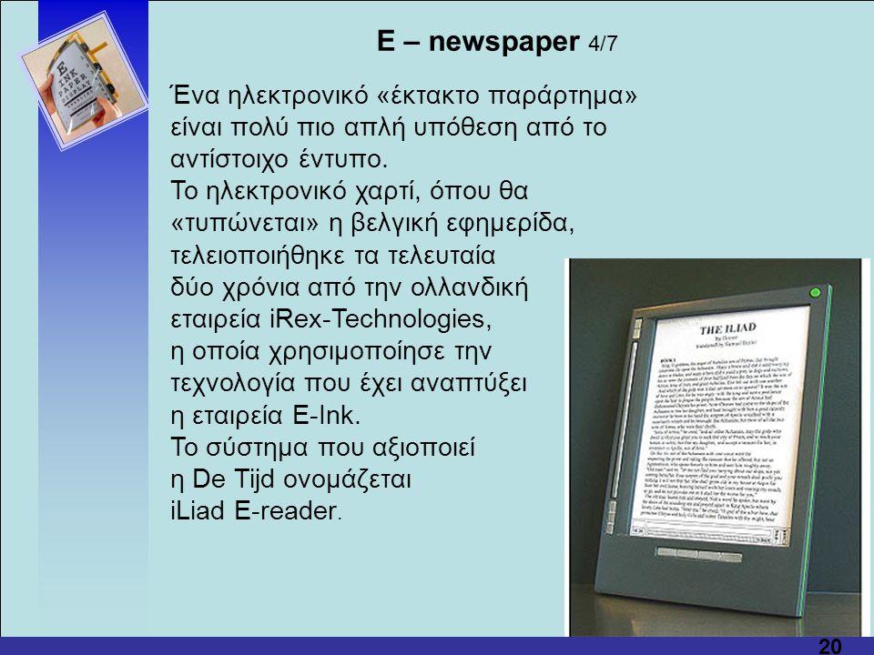 20 Ένα ηλεκτρονικό «έκτακτο παράρτημα» είναι πολύ πιο απλή υπόθεση από το αντίστοιχο έντυπο.