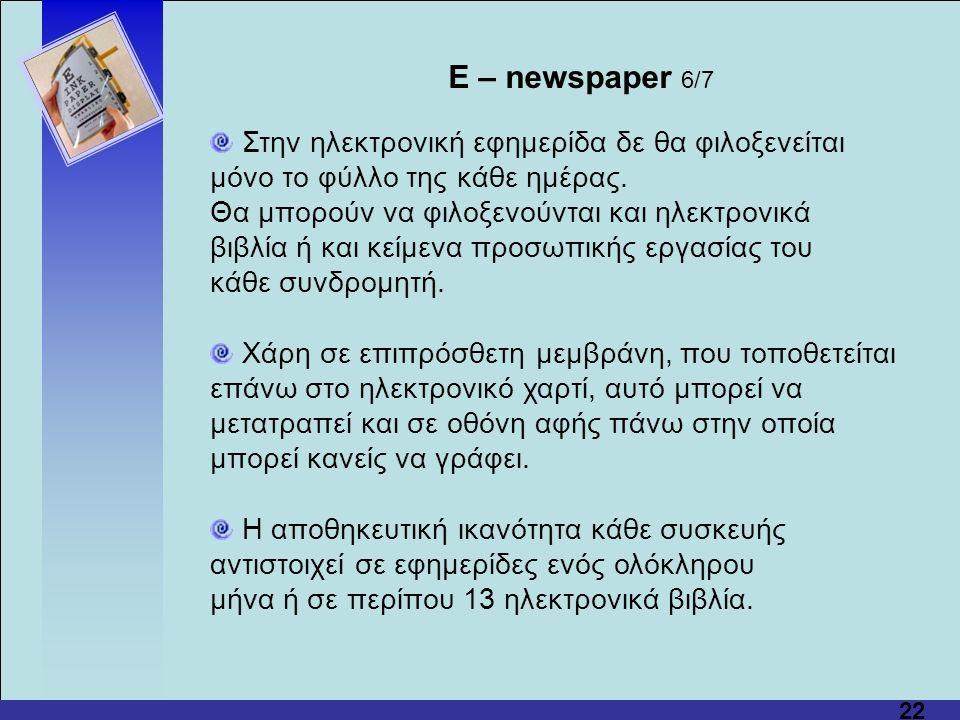 22 Στην ηλεκτρονική εφημερίδα δε θα φιλοξενείται μόνο το φύλλο της κάθε ημέρας.