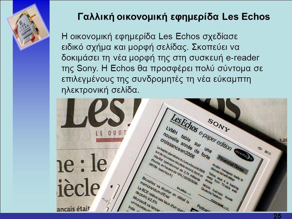 25 Γαλλική οικονομική εφημερίδα Les Echos Η οικονομική εφημερίδα Les Echos σχεδίασε ειδικό σχήμα και μορφή σελίδας.