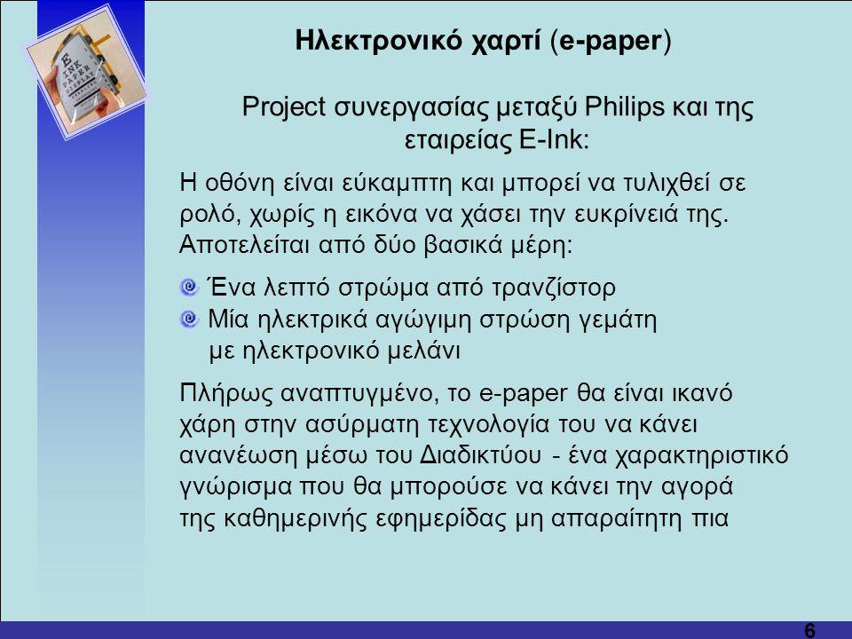 6 Project συνεργασίας μεταξύ Philips και της εταιρείας E-Ink: Η οθόνη είναι εύκαμπτη και μπορεί να τυλιχθεί σε ρολό, χωρίς η εικόνα να χάσει την ευκρίνειά της.