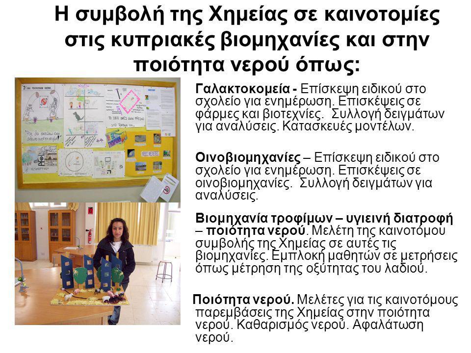 Η συμβολή της Χημείας σε καινοτομίες στις κυπριακές βιομηχανίες και στην ποιότητα νερού όπως: Γαλακτοκομεία - Επίσκεψη ειδικού στο σχολείο για ενημέρωση.