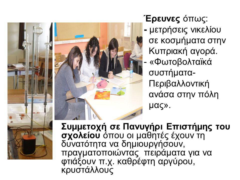 Έρευνες όπως: - μετρήσεις νικελίου σε κοσμήματα στην Κυπριακή αγορά.
