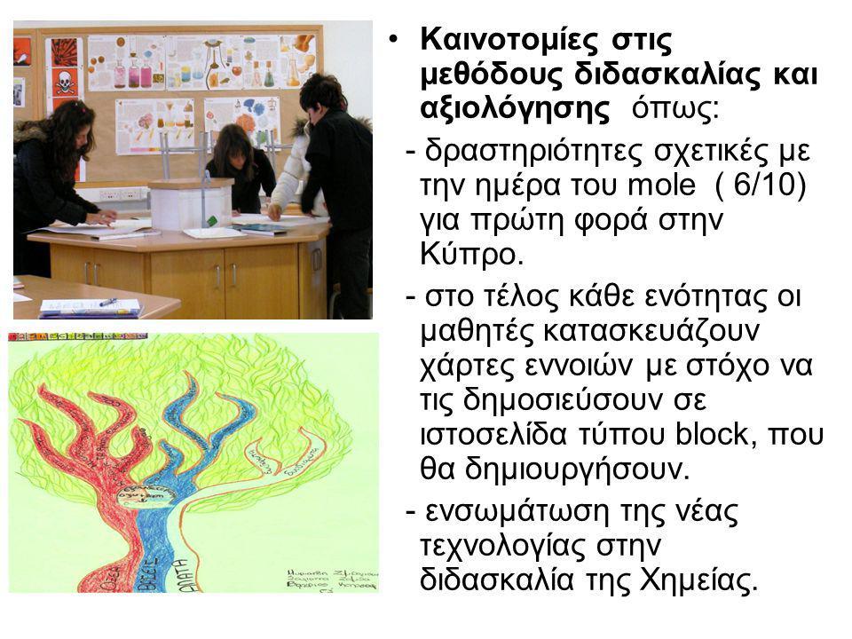 •Καινοτομίες στις μεθόδους διδασκαλίας και αξιολόγησης όπως: - δραστηριότητες σχετικές με την ημέρα του mole ( 6/10) για πρώτη φορά στην Κύπρο.