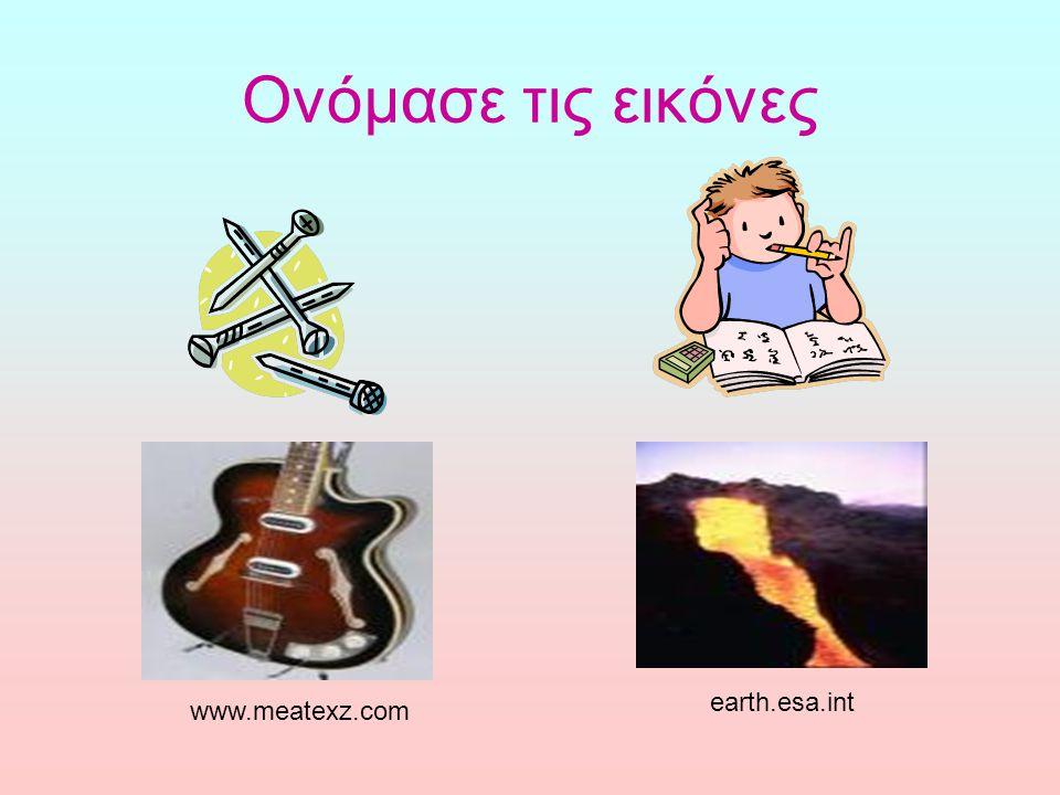 Ονόμασε τις εικόνες www.meatexz.com earth.esa.int