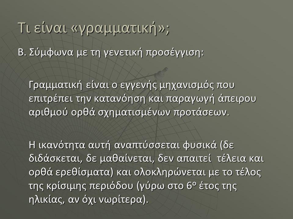 Τι είναι «γραμματική»; Β. Σύμφωνα με τη γενετική προσέγγιση: Γραμματική είναι ο εγγενής μηχανισμός που επιτρέπει την κατανόηση και παραγωγή άπειρου αρ