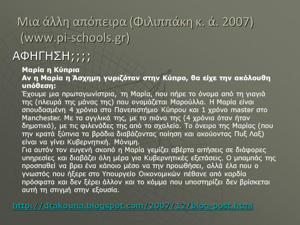 ΑΦΗΓΗΣΗ;;;; http://drakouna.blogspot.com/2007/12/blog-post.html http://drakouna.blogspot.com/2007/12/blog-post.html Mαρία η Κύπρια Αν η Μαρία η Άσχημη