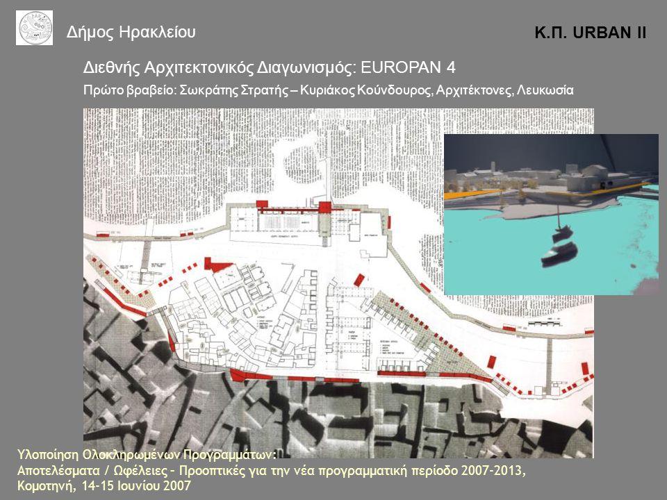 Διεθνής Αρχιτεκτονικός Διαγωνισμός: EUROPAN 4 Πρώτο βραβείο: Σωκράτης Στρατής – Κυριάκος Κούνδουρος, Αρχιτέκτονες, Λευκωσία Κ.Π. URBAN II Δήμος Ηρακλε