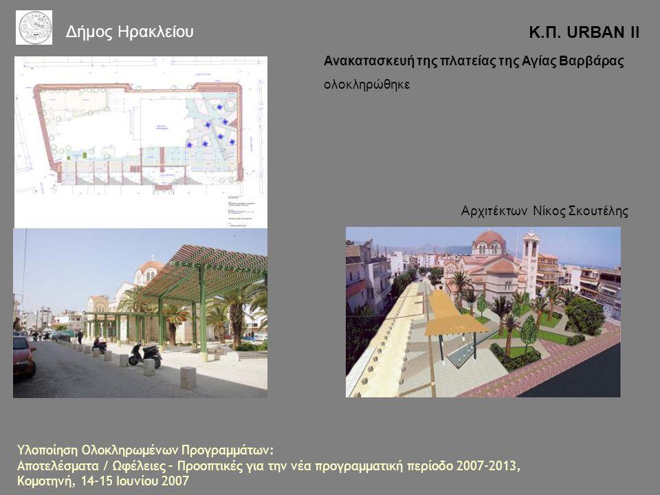 Ανακατασκευή της πλατείας της Αγίας Βαρβάρας ολοκληρώθηκε Αρχιτέκτων Νίκος Σκουτέλης Κ.Π. URBAN II Δήμος Ηρακλείου Υλοποίηση Ολοκληρωμένων Προγραμμάτω
