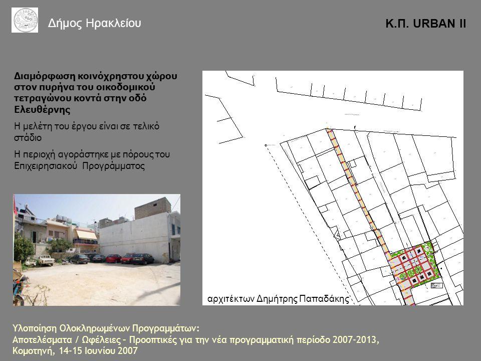 Διαμόρφωση κοινόχρηστου χώρου στον πυρήνα του οικοδομικού τετραγώνου κοντά στην οδό Ελευθέρνης Η μελέτη του έργου είναι σε τελικό στάδιο Η περιοχή αγο