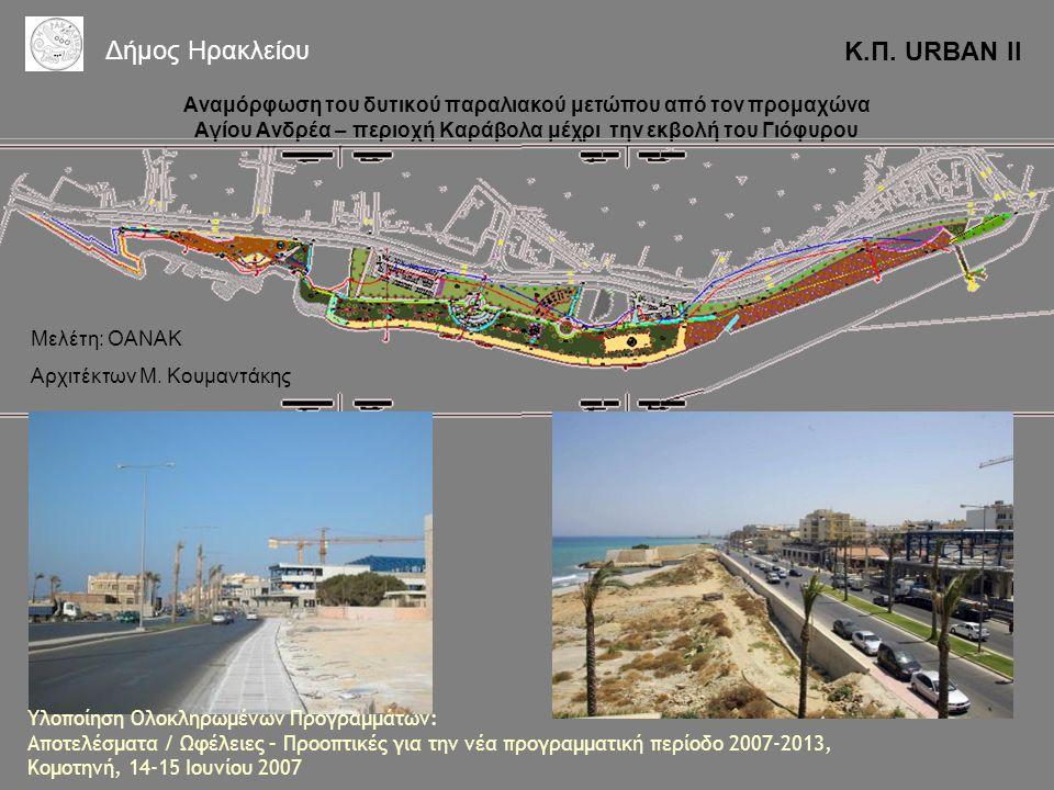 Αναμόρφωση του δυτικού παραλιακού μετώπου από τον προμαχώνα Αγίου Ανδρέα – περιοχή Καράβολα μέχρι την εκβολή του Γιόφυρου Μελέτη: OANAK Αρχιτέκτων Μ.