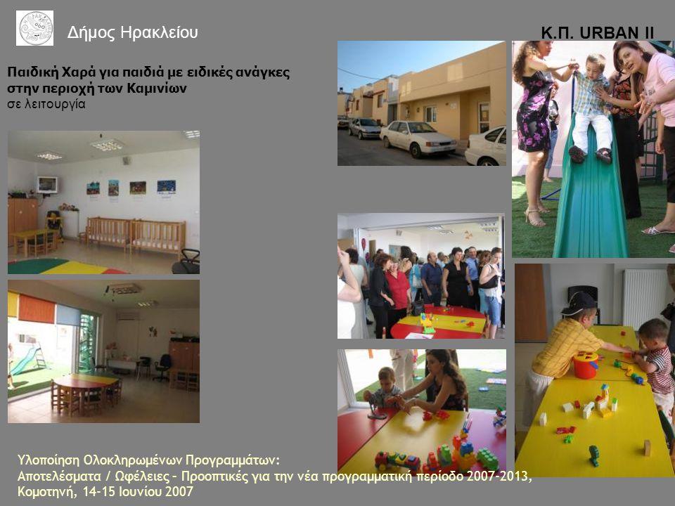 Παιδική Χαρά για παιδιά με ειδικές ανάγκες στην περιοχή των Καμινίων σε λειτουργία Κ.Π. URBAN II Δήμος Ηρακλείου Υλοποίηση Ολοκληρωμένων Προγραμμάτων:
