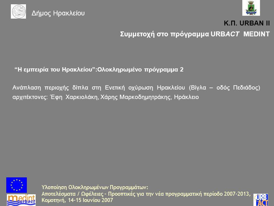 """Συμμετοχή στο πρόγραμμα URBACT MEDINT """"Η εμπειρία του Ηρακλείου"""":Ολοκληρωμένο πρόγραμμα 2 Ανάπλαση περιοχής δίπλα στη Ενετική οχύρωση Ηρακλείου (Βίγλα"""