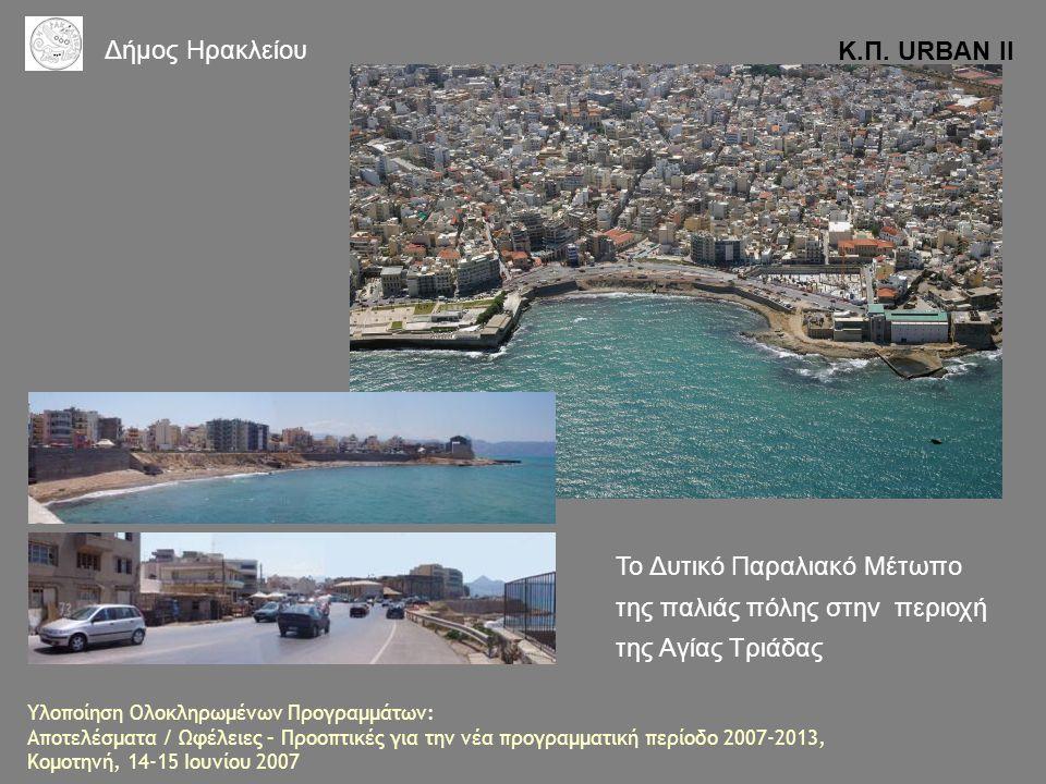Το Δυτικό Παραλιακό Μέτωπο της παλιάς πόλης στην περιοχή της Αγίας Τριάδας Κ.Π. URBAN II Δήμος Ηρακλείου Υλοποίηση Ολοκληρωμένων Προγραμμάτων: Αποτελέ