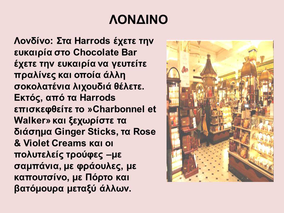 Λονδίνο: Στα Harrods έχετε την ευκαιρία στο Chocolate Bar έχετε την ευκαιρία να γευτείτε πραλίνες και οποία άλλη σοκολατένια λιχουδιά θέλετε. Εκτός, α