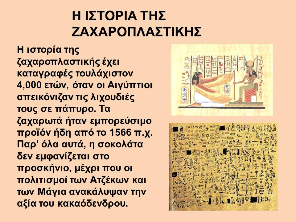 Η ιστορία της ζαχαροπλαστικής έχει καταγραφές τουλάχιστον 4,000 ετών, όταν οι Αιγύπτιοι απεικόνιζαν τις λιχουδιές τους σε πάπυρο. Τα ζαχαρωτά ήταν εμπ