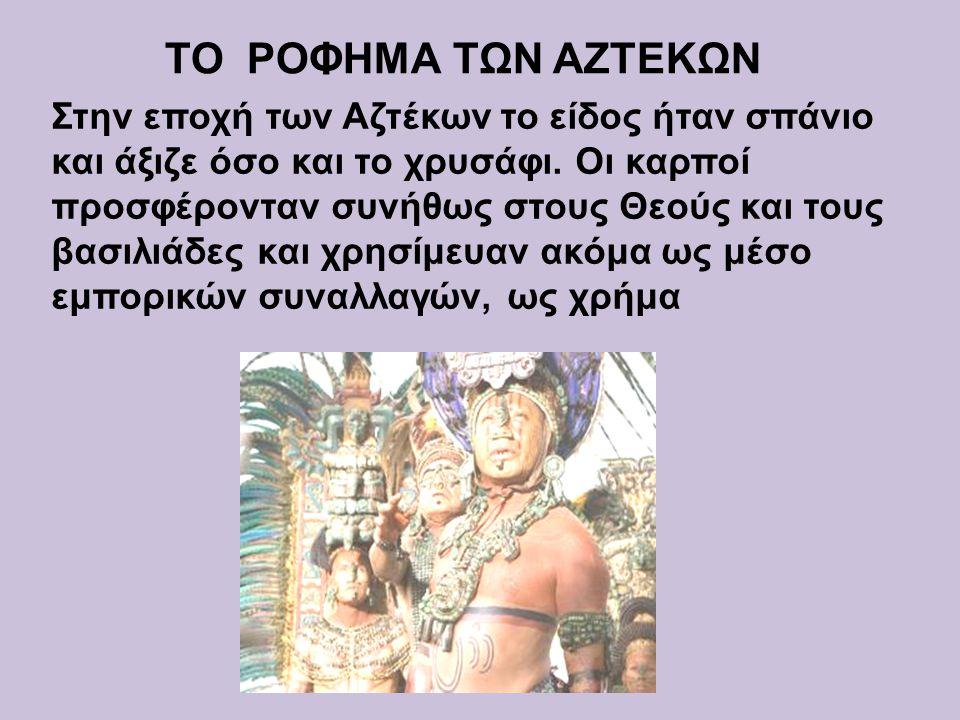 Στην εποχή των Αζτέκων το είδος ήταν σπάνιο και άξιζε όσο και το χρυσάφι. Οι καρποί προσφέρονταν συνήθως στους Θεούς και τους βασιλιάδες και χρησίμευα