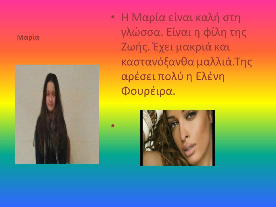 Μαρία • Η Μαρία είναι καλή στη γλώσσα.Είναι η φίλη της Ζωής.