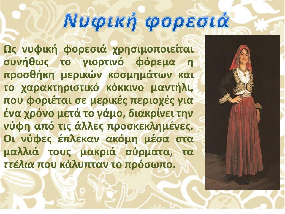 • Ως νυφική φορεσιά χρησιμοποιείται συνήθως το γιορτινό φόρεμα η προσθήκη μερικών κοσμημάτων και το χαρακτηριστικό κόκκινο μαντήλι, που φοριέται σε μερικές περιοχές για ένα χρόνο μετά το γάμο, διακρίνει την νύφη από τις άλλες προσκεκλημένες.