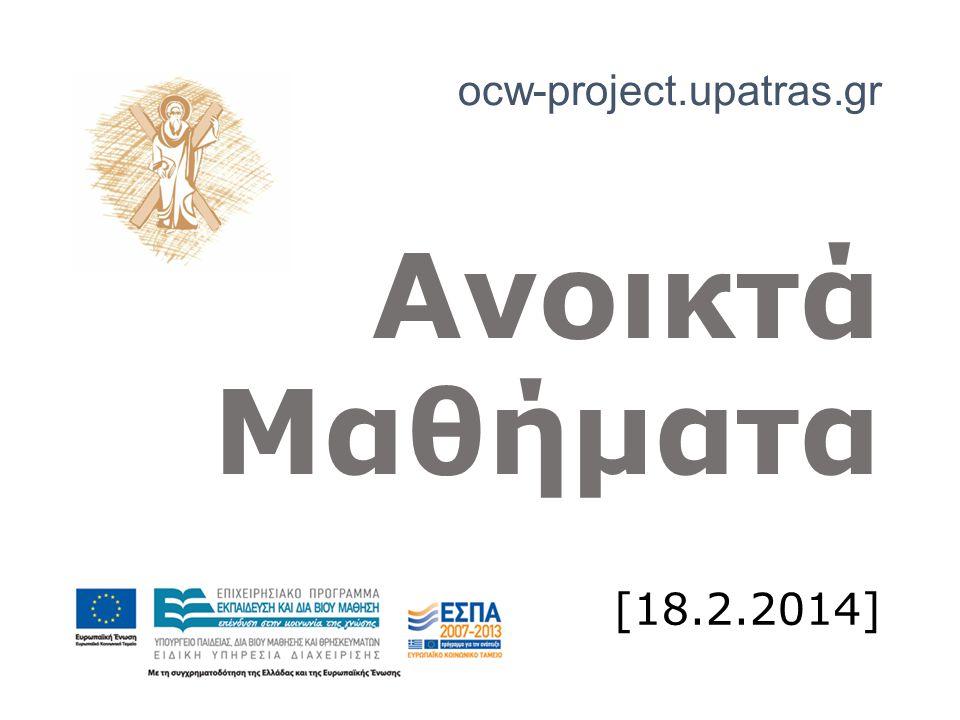 [18.2.2014] Ανοικτά Μαθήματα ocw-project.upatras.gr