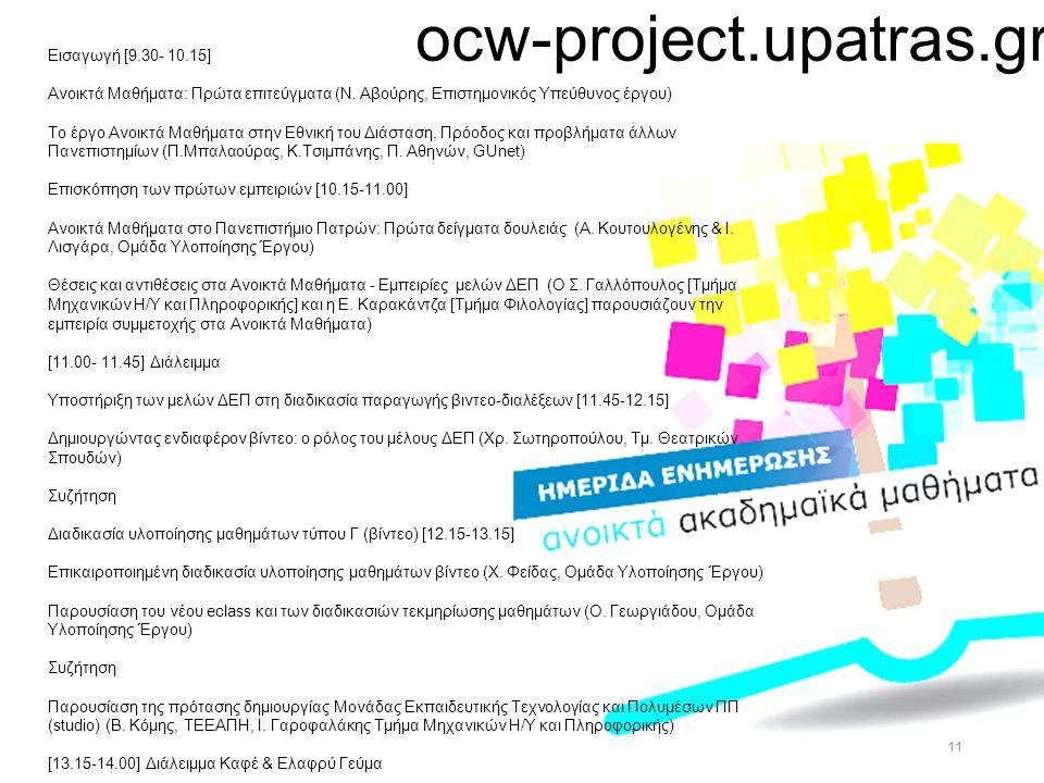 11 ocw-project.upatras.gr Εισαγωγή [9.30- 10.15] Ανοικτά Μαθήματα: Πρώτα επιτεύγματα (Ν.