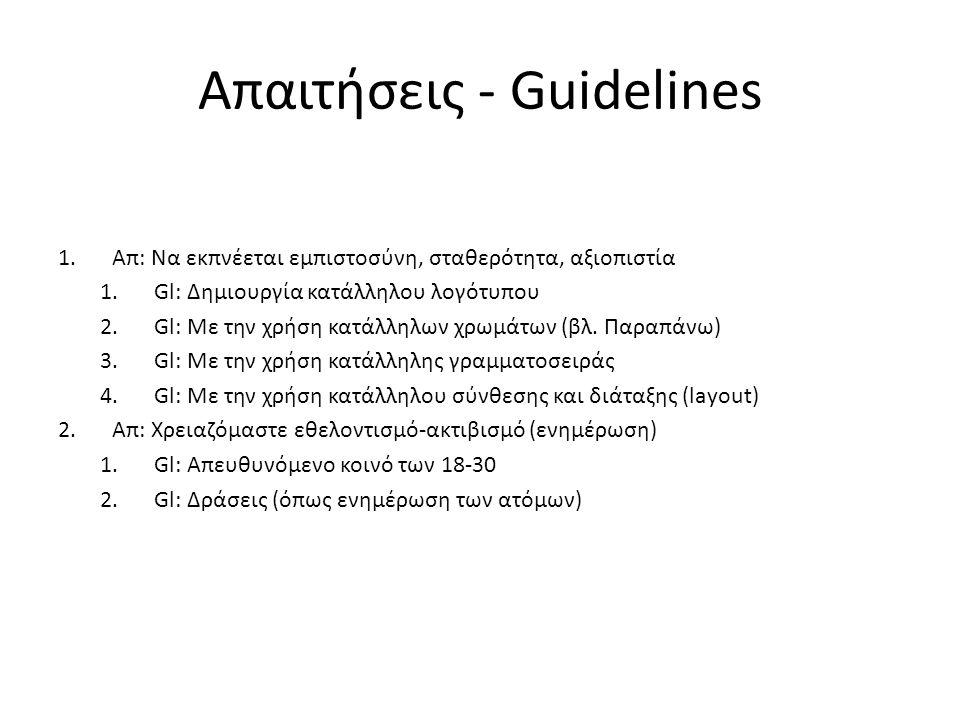 Απαιτήσεις - Guidelines 1.Απ: Να εκπνέεται εμπιστοσύνη, σταθερότητα, αξιοπιστία 1.Gl: Δημιουργία κατάλληλου λογότυπου 2.Gl: Με την χρήση κατάλληλων χρωμάτων (βλ.