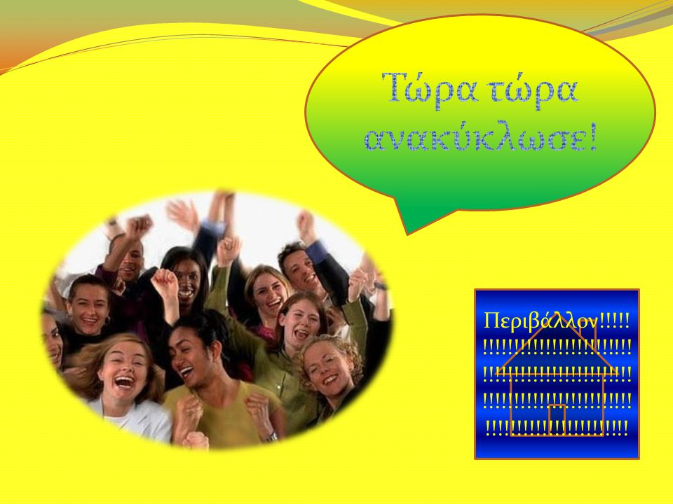 Μερικά VIDEO h ttp://www.youtube.com/watch?v=gQpzVyT NZj4. h ttp://www.youtube.com/watch?v=gQpzVyT NZj4 h ttp://www.youtube.com/watch?v=gQpzVyT NZj4.