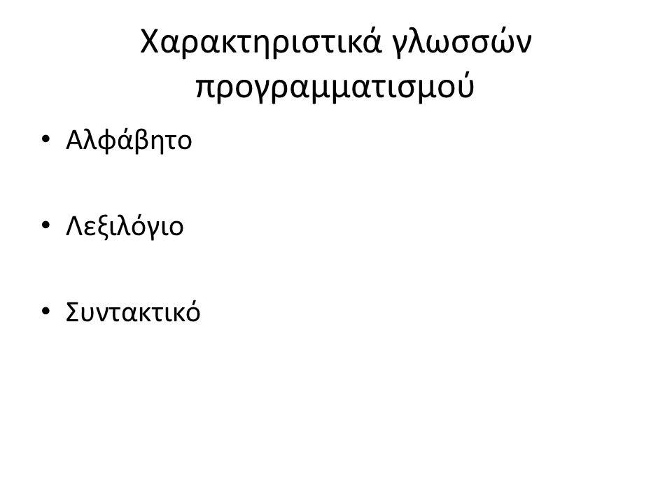 Χαρακτηριστικά γλωσσών προγραμματισμού • Αλφάβητο • Λεξιλόγιο • Συντακτικό