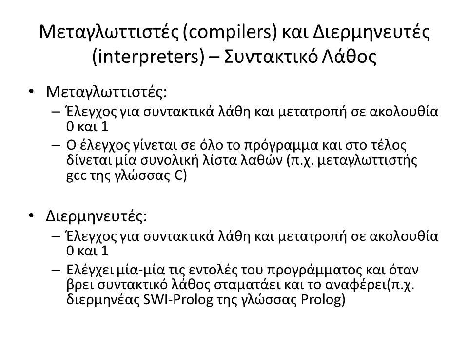 Μεταγλωττιστές (compilers) και Διερμηνευτές (interpreters) – Συντακτικό Λάθος • Μεταγλωττιστές: – Έλεγχος για συντακτικά λάθη και μετατροπή σε ακολουθ