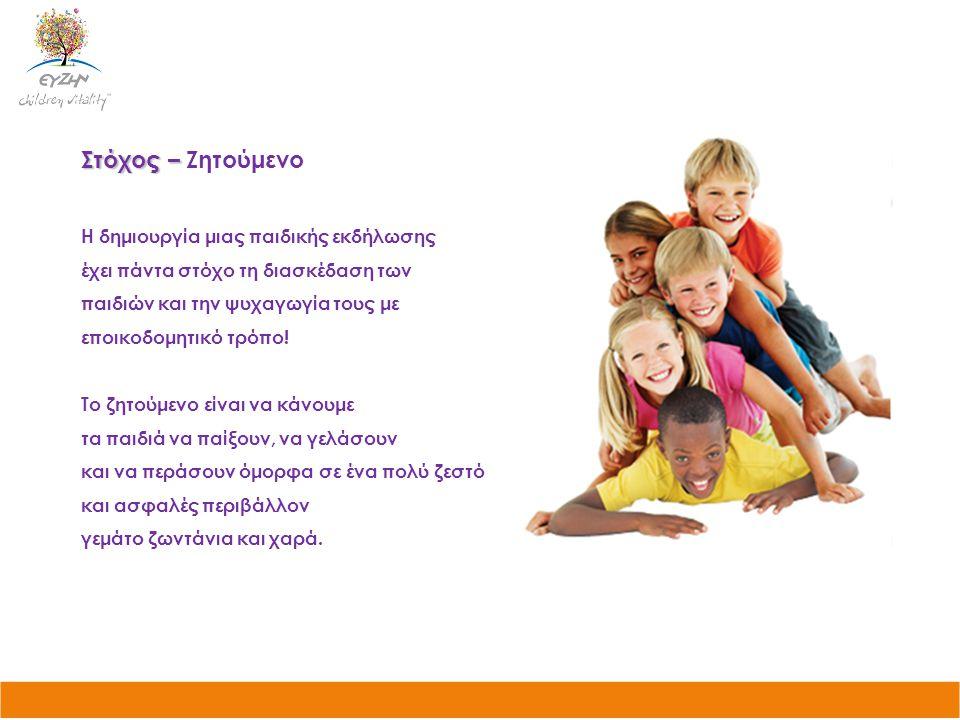 Στόχος – Στόχος – Ζητούμενο Η δημιουργία μιας παιδικής εκδήλωσης έχει πάντα στόχο τη διασκέδαση των παιδιών και την ψυχαγωγία τους με εποικοδομητικό τρόπο.