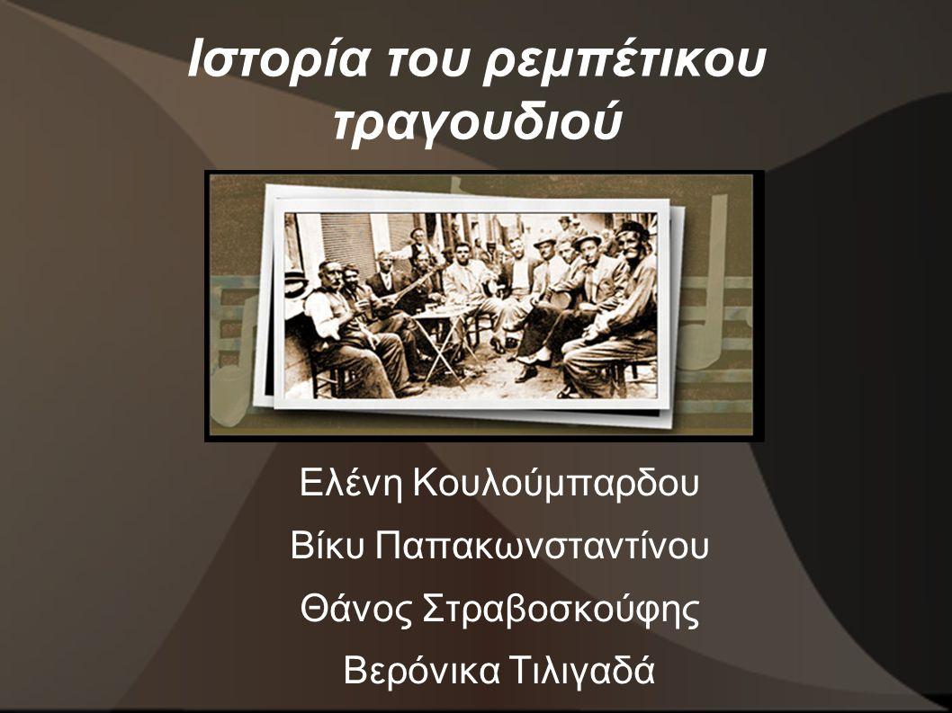 Ιστορία του ρεμπέτικου τραγουδιού Ελένη Κουλούμπαρδου Βίκυ Παπακωνσταντίνου Θάνος Στραβοσκούφης Βερόνικα Τιλιγαδά
